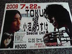 2008_0809toku0001