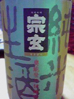 宗玄純米生酒〓